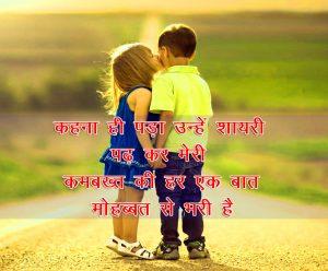 Beautiful Hindi Shayari Pics For Facebook