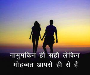 Beautiful Hindi Shayari Pics For Romantic Love Couple