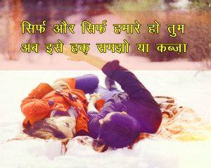 Beautiful Hindi Shayari Pics Images p