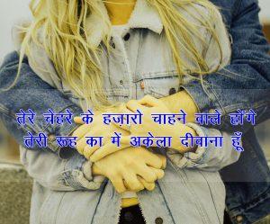 Beautiful Hindi Shayari Pics New Download