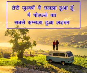 Beautiful Hindi Shayari Pics New Download for Facebook
