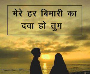 Beautiful Hindi Shayari Pics Photo Download