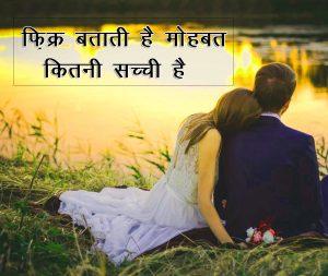 Beautiful Hindi Shayari Pics Pictures