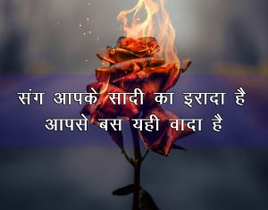Beautiful Hindi Shayari Wallpaper Download
