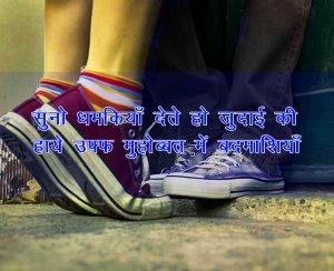 Beautiful Hindi Shayari Wallpaper Freee HD Download