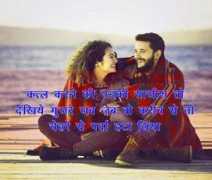Beautiful Hindi Shayari Wallpaper for Facebook
