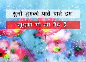 Best HD Hindi Shayari Full HD Images Pics