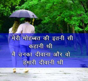 Best Hindi Shayari Full HD Images Wallpaper