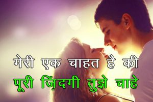 Best Love Couple Hindi Shayari Pics Images
