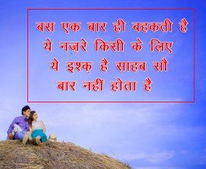 Best Quality Beautiful Hindi Shayari Wallpaper Download