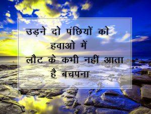 Best Quality Hindi Shayari Full HD Images Wallpaper