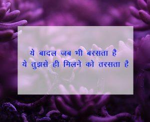 Best Quality Hindi Shayari Wallpaper