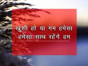 Best Quality Hindi Shayari Wallpaper Download