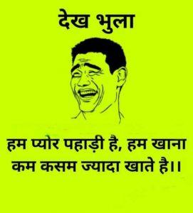 Dekh Bhula whatsapp dp Pics