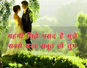 Free Beautiful Hindi Shayari Wallpaper