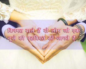 Free Beautiful Hindi Shayari Wallpaper Download