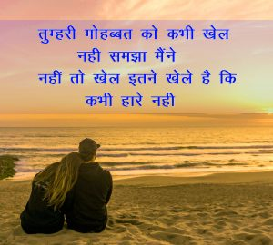 Free Beautiful Hindi Shayari Wallpaper Free