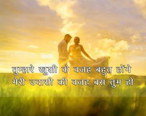 Free Beautiful Hindi Shayari Wallpaper HD Download