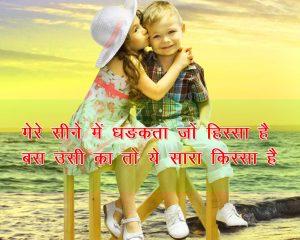Free Beautiful Hindi Shayari Wallpaper New Download