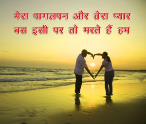Free Beautiful Hindi Shayari Wallpaper for Status