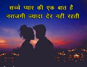 Free HD Beautiful Hindi Shayari Wallpaper