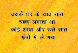 Free Hindi Shayari Full HD Images Photo