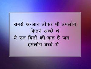 Free Hindi Shayari Full HD Images Pics Download
