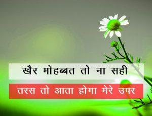 Free Hindi Shayari Full HD Images Wallpaper