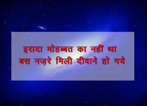 Free Hindi Shayari Full HD Images pics Pictures