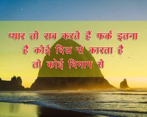 Free Hindi Shayari Pics Download
