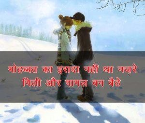 Free Hindi Shayari Pics pictures Download