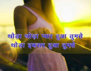 Free Hindi Shayari Wallpaper