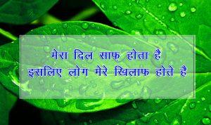 Free Latest Hindi Shayari Full HD Images Wallpaper
