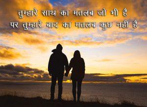 Free Love Couple Hindi Shayari Full HD Images Pics Downlod
