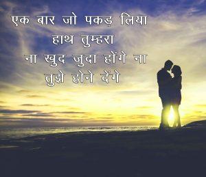 Free New Hindi Shayari Wallpaper