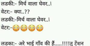 Hindi Funny Whatsapp DP Ima