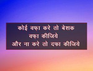 Hindi Shayari Full HD Images