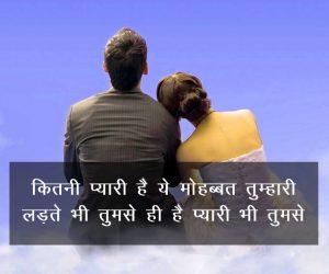 Hindi Shayari Full HD Images For Whatsapp