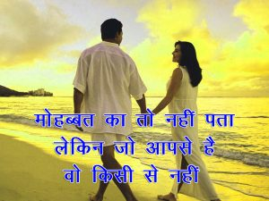 Hindi Shayari Full HD Images Photo Download