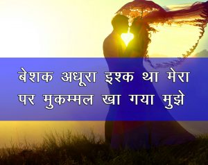 Hindi Shayari Full HD Images Photo Free