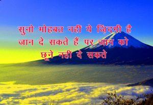 Hindi Shayari Full HD Images Photo for Facebook