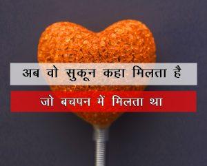Hindi Shayari Full HD Images Photo for Whatsapp