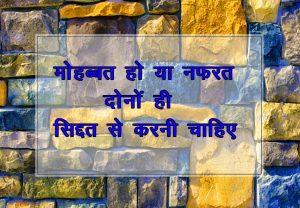 Hindi Shayari Full HD Images Photpo for Facbook