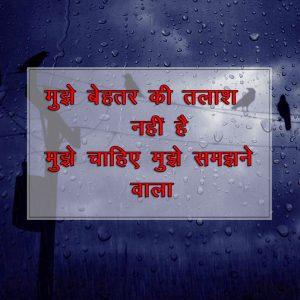 Hindi Shayari Full HD Images Pics