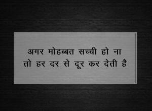 Hindi Shayari Full HD Images Pics Download