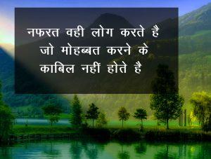 Hindi Shayari Full HD Images Pics New Download