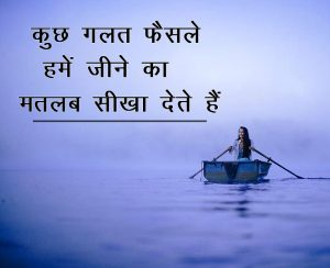 Hindi Shayari Full HD Images Pics Pictures Dwnload