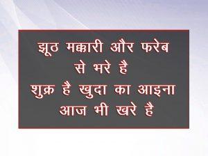 Hindi Shayari Full HD Images Wallpaper Download