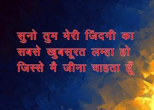 Hindi Shayari Full HD Images Wallpaper Free