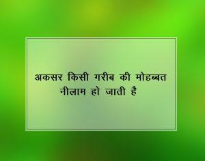 Hindi Shayari Full HD Images Walpaper Download